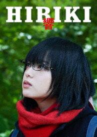 【中古】響 −HIBIKI− 豪華版 【DVD】/平手友梨奈DVD/邦画サスペンス