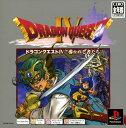 【中古】ドラゴンクエスト4 導かれし者たち PSoneBooksソフト:プレイステーションソフト/ロールプレイング・ゲーム