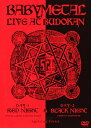 【中古】BABYMETAL/LIVE AT BUDOKAN RED NIGHT&B… 【DVD】/BABYMETALDVD/映像その他音楽