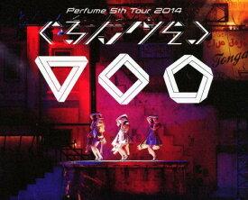 【中古】初限)Perfume 5th Tour 2014 「ぐるんぐ… 【ブルーレイ】/Perfumeブルーレイ/映像その他音楽