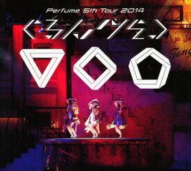 【中古】初限)Perfume 5th Tour 2014 「ぐるんぐ… 【DVD】/PerfumeDVD/映像その他音楽