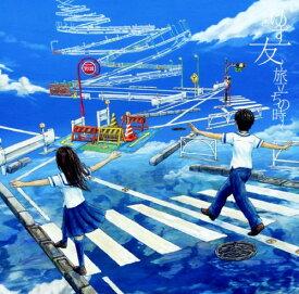 【中古】友〜旅立ちの時〜(期間限定生産盤)(DVD付)/ゆずCDシングル/邦楽