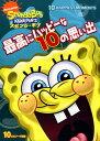 【中古】スポンジ・ボブ 最高にハッピーな10の思い出/トム・ケニーDVD/海外アニメ・定番スタジオ