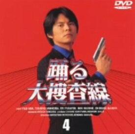 【中古】4.踊る大捜査線 【DVD】/織田裕二DVD/邦画TV