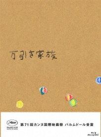 【中古】万引き家族 豪華版 【ブルーレイ】/リリー・フランキーブルーレイ/邦画ドラマ