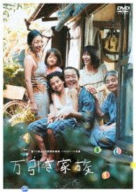 【中古】万引き家族 【DVD】/リリー・フランキーDVD/邦画ドラマ