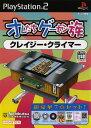 【中古】オレたちゲーセン族 クレイジー・クライマーソフト:プレイステーション2ソフト/アクション・ゲーム
