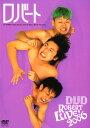 【中古】ロバート LIVE! 2006 【DVD】/ロバートDVD/邦画バラエティ