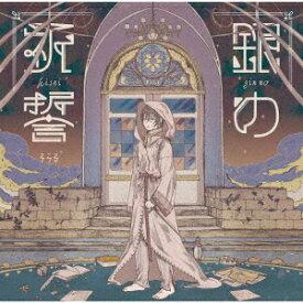 【中古】銀の祈誓(初回限定盤A)(DVD付)/そらるCDシングル/アニメ