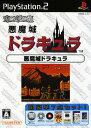 【中古】オレたちゲーセン族 悪魔城ドラキュラソフト:プレイステーション2ソフト/アクション・ゲーム
