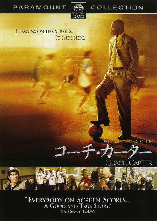 【中古】コーチ・カーター スペシャル・コレクターズ・ED 【DVD】/サミュエル・L・ジャクソンDVD/洋画青春・スポーツ