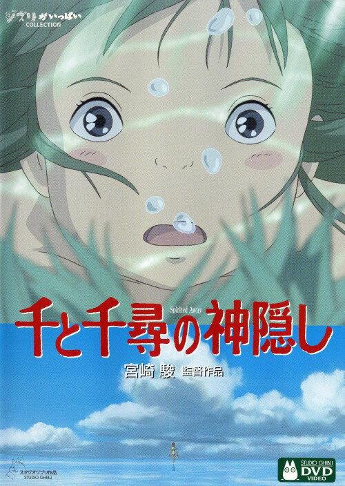 【中古】千と千尋の神隠し/柊瑠美DVD/定番スタジオ(国内)