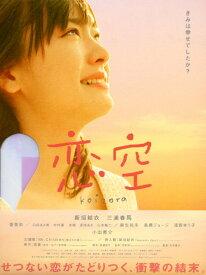 【中古】恋空 (2007) プレミアム・ED 【DVD】/新垣結衣DVD/邦画ラブロマンス