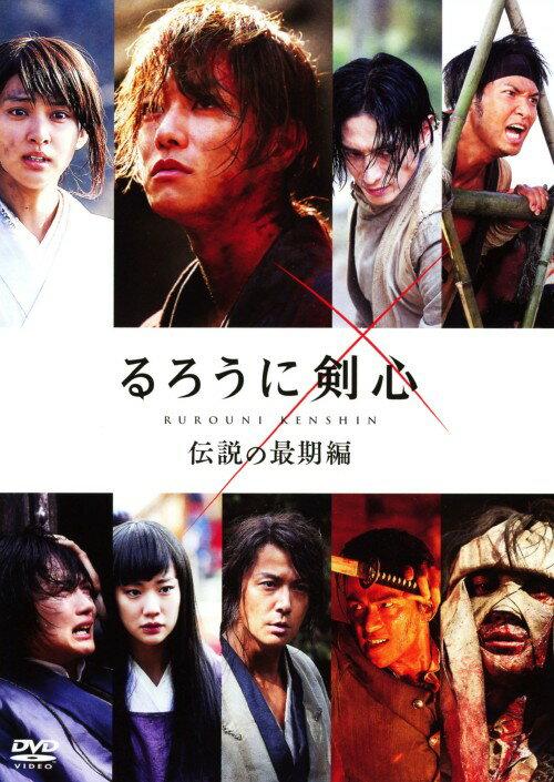 【中古】るろうに剣心 伝説の最期編/佐藤健DVD/邦画アクション