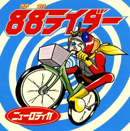 【中古】88ライダー(ヤヤウケライダー)/ニューロティカCDアルバム/邦楽パンク/ラウド