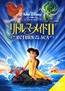 【中古】リトル・マーメイド II RETURN TO THE SEA/ジョディ・ベンソンDVD/海外アニメ・定番スタジオ