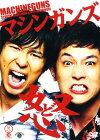 【中古】笑魂シリーズ マシンガンズ/怒(ど) 【DVD】/マシンガンズDVD/邦画バラエティ