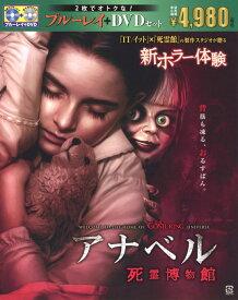 【中古】アナベル 死霊博物館 BD&DVDセット 【ブルーレイ】/マッケナ・グレイスブルーレイ/洋画ホラー