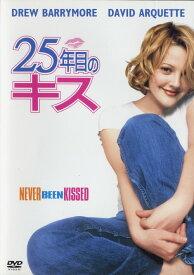 【中古】期限)25年目のキス 【DVD】/ドリュー・バリモアDVD/洋画ラブロマンス