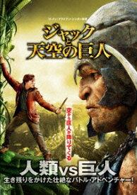 【中古】廉価】ジャックと天空の巨人 【DVD】/ニコラス・ホルトDVD/洋画SF
