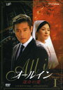 【中古】オールイン 運命の愛 DVD−BOX 1/イ・ビョンホンDVD/韓流・華流