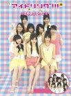 【中古】アイドリング!!!2nd BOX 【DVD】/アイドリング!!!DVD/映像その他音楽