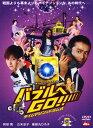 【中古】バブルへGO!! タイムマシンはドラム式 スタンダード・エディション/阿部寛DVD/邦画コメディ