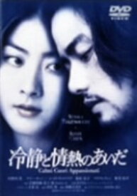 【中古】限)冷静と情熱のあいだ(Blu) 【DVD】/竹野内豊DVD/邦画ラブロマンス