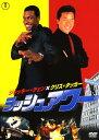 【中古】ラッシュアワー 【DVD】/ジャッキー・チェンDVD/洋画アクション