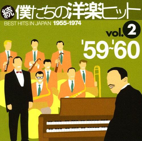 【中古】続・僕たちの洋楽ヒット Vol.2 '59〜'60/オムニバス