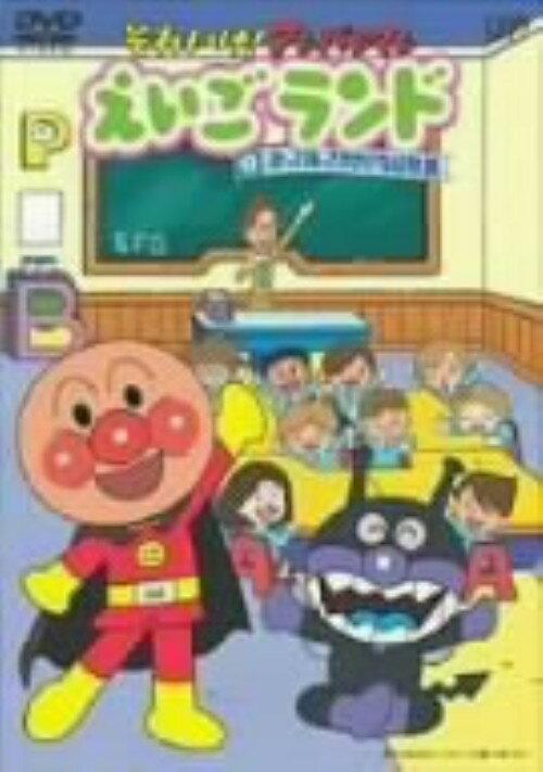 【中古】それいけ!アンパンマン えいごランド 1 歌って踊ってゆかいな幼稚園/戸田恵子DVD/キッズ
