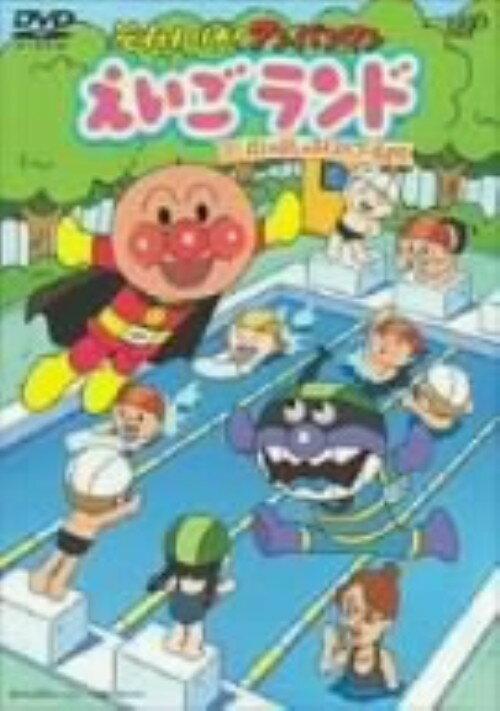 【中古】それいけ!アンパンマン えいごランド 2 ばしゃばしゃスイスイプールの日/戸田恵子DVD/キッズ