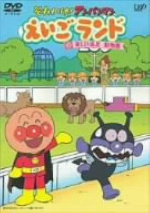 【中古】それいけ!アンパンマン えいごランド 3 楽しい遠足 動物園/戸田恵子DVD/キッズ