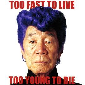 【中古】TOO FAST TO LIVE TOO YOUNG TO DIE(DVD付)/氣志團CDアルバム/邦楽