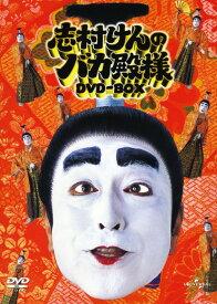 【中古】志村けんのバカ殿様 BOX 【DVD】/志村けんDVD/邦画バラエティ