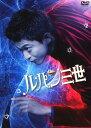 【中古】ルパン三世 (2014) スタンダード・エディション/小栗旬DVD/邦画アクション