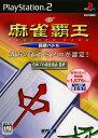 【中古】麻雀覇王 段級バトル MYCOM BESTソフト:プレイステーション2ソフト/テーブル・ゲーム