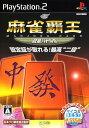 【中古】麻雀覇王 段級バトル2 マイコミBESTソフト:プレイステーション2ソフト/テーブル・ゲーム
