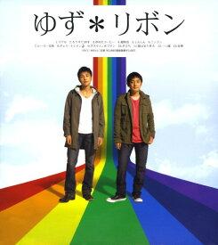 【中古】リボン/ゆずCDアルバム/邦楽