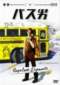 【中古】バス男 【DVD】/ジョン・ヘダーDVD/洋画青春・スポーツ