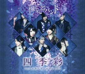 【中古】四季彩−shikisai−(初回生産限定盤)(DVD付)(MUSIC VIDEO COLLECTION)/和楽器バンドCDアルバム/邦楽