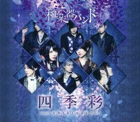 【中古】四季彩−shikisai−(初回生産限定盤)(ブルーレイ付)(MUSIC VIDEO COLLECTION)/和楽器バンドCDアルバム/邦楽
