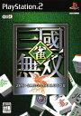 【中古】雀・三國無双ソフト:プレイステーション2ソフト/テーブル・ゲーム