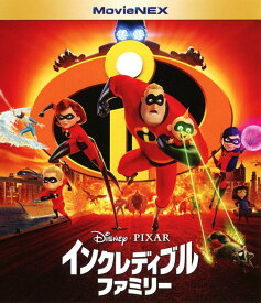 【中古】インクレディブル・ファミリー MovieNEX BD+DVDセット 【ブルーレイ】/クレイグ・T・ネルソンブルーレイ/海外アニメ・定番スタジオ