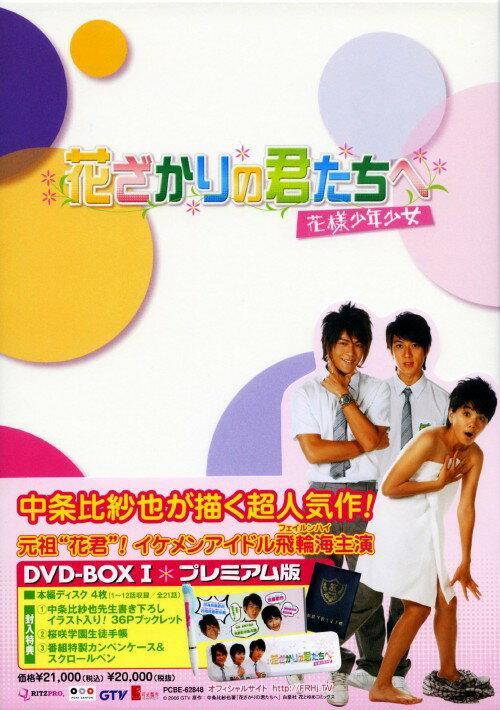 【中古】初限)1.花ざかりの君たちへ BOX 【DVD】/エラ・チェン