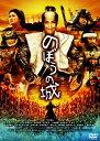 【中古】のぼうの城/野村萬斎DVD/邦画歴史時代劇