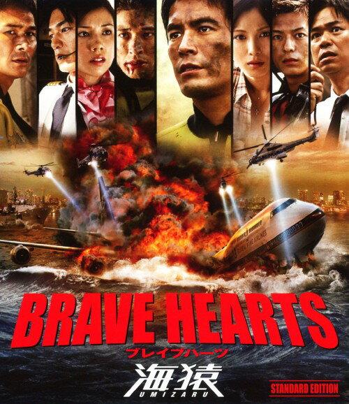 【中古】BRAVE HEARTS 海猿 スタンダード・エディション/伊藤英明ブルーレイ/邦画ドラマ