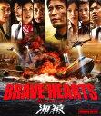 【中古】BRAVE HEARTS 海猿 スタンダード・ED 【ブルーレイ】/伊藤英明ブルーレイ/邦画ドラマ