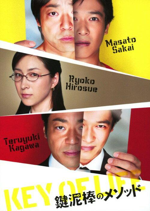 【中古】鍵泥棒のメソッド (2012)/堺雅人DVD/邦画コメディ