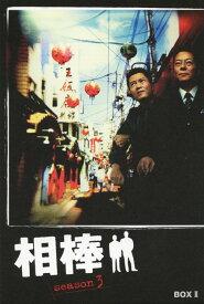 【中古】2.相棒 3rd BOX (完) 【DVD】/水谷豊DVD/邦画TV